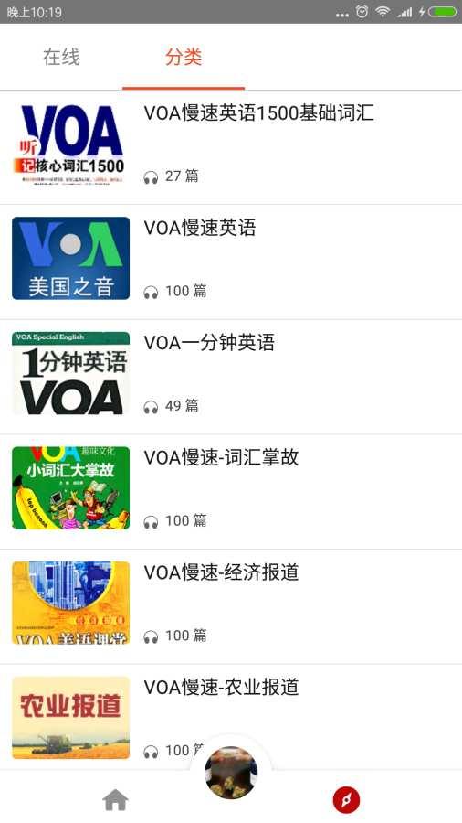 VOA慢速英语听力截图1