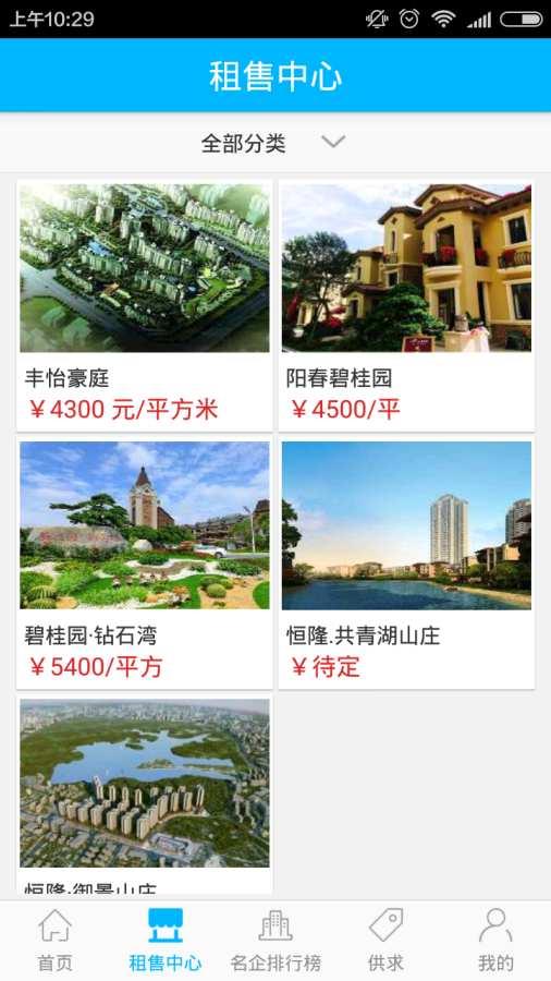 阳江房地产交易平台