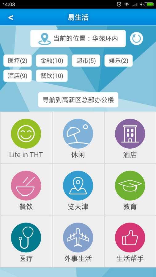 天津高新区截图3