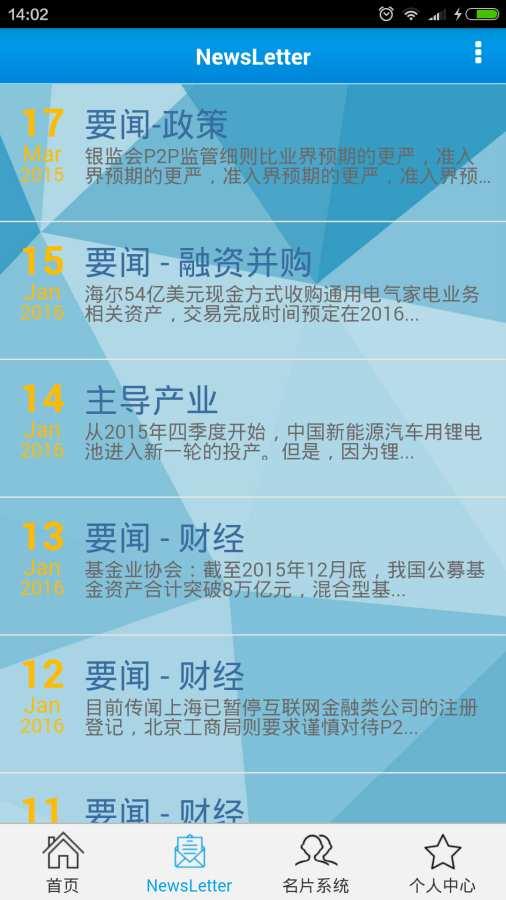 天津高新区截图4