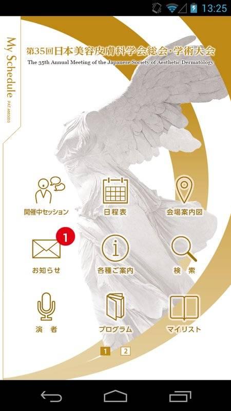 第35回日本美容皮膚科学会総会・学術大会