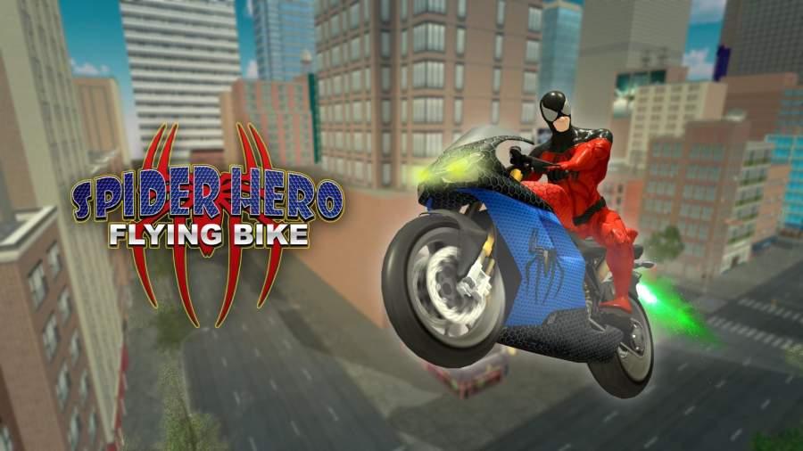 超级蜘蛛英雄飞行自行车城市之战截图2