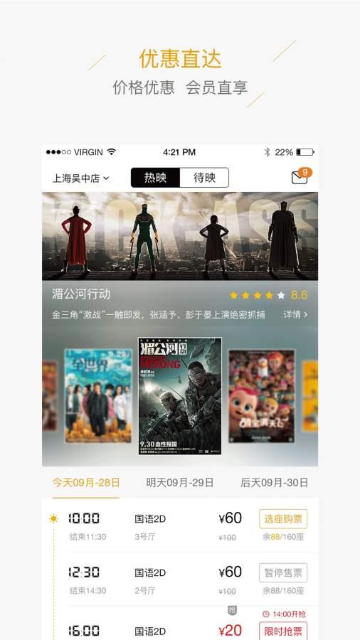上海巨影影城截图3