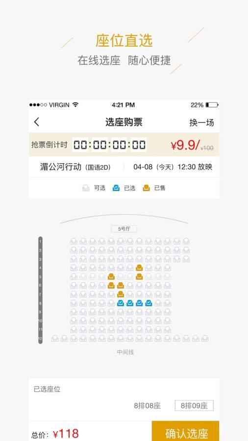上海巨影影城截图4