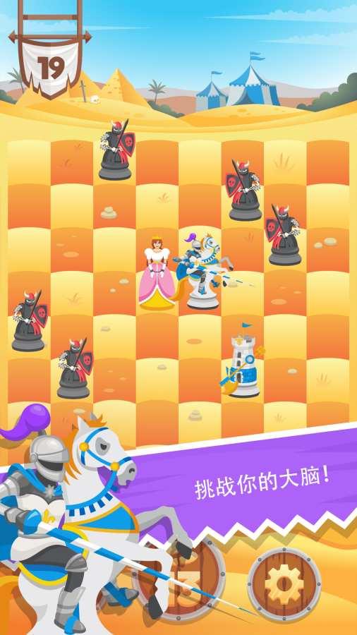 骑士拯救王后截图1