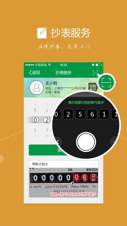 上海燃气截图0