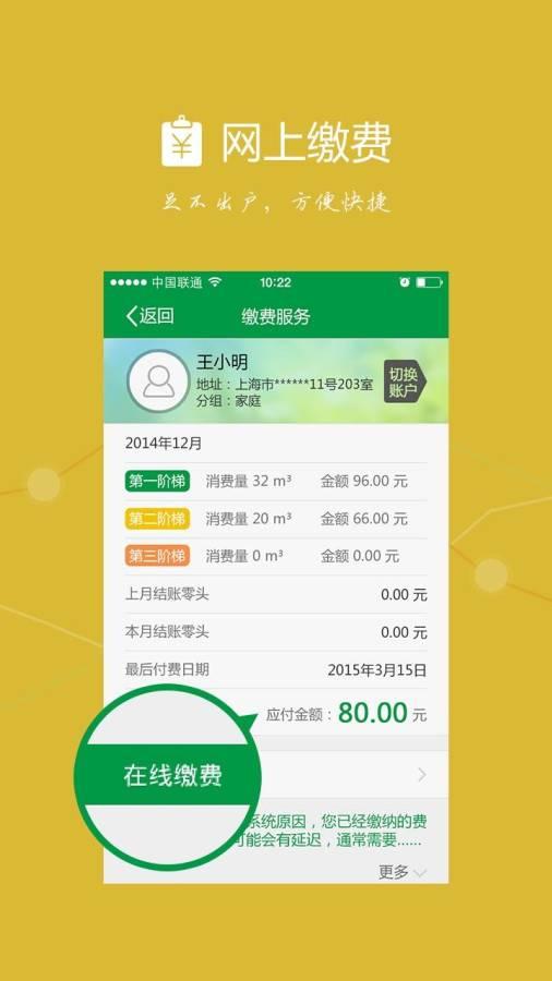 上海燃气截图1