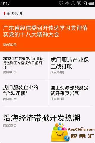 【免費財經App】赢周刊-APP點子
