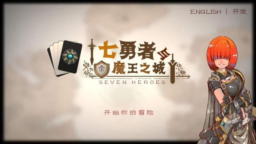 七勇者与魔王之城截图3