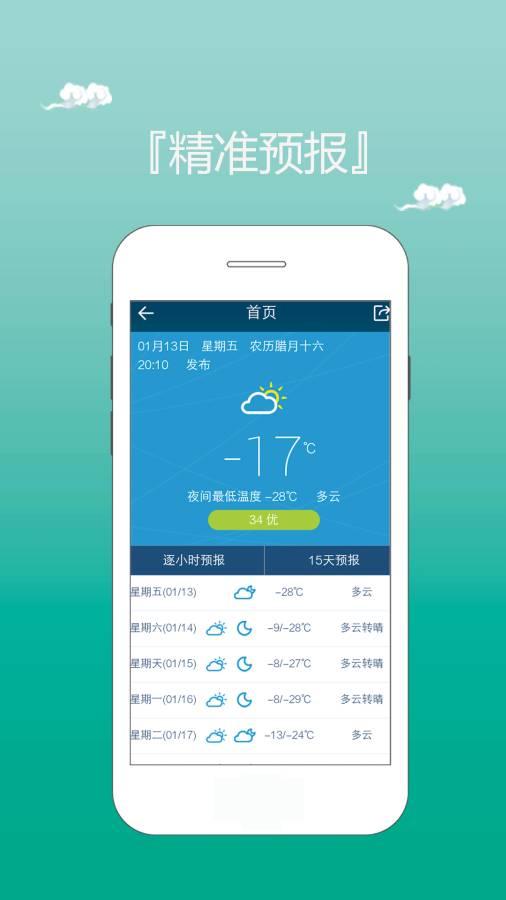 口袋天气-天气预报