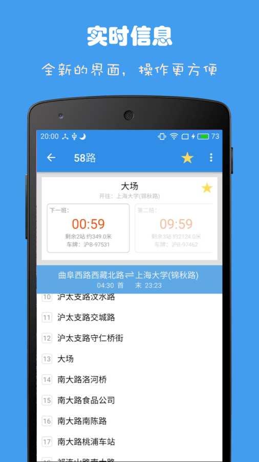 上海实时公交查询