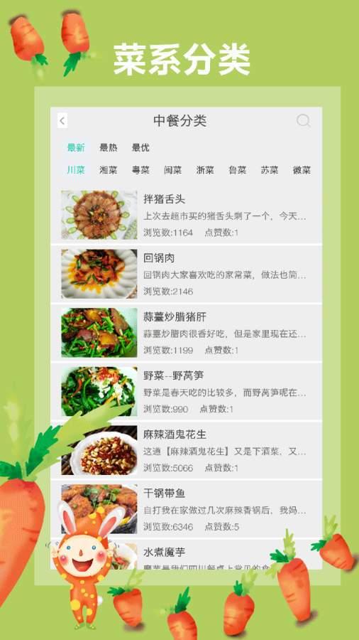 懒人食谱-食谱截图1