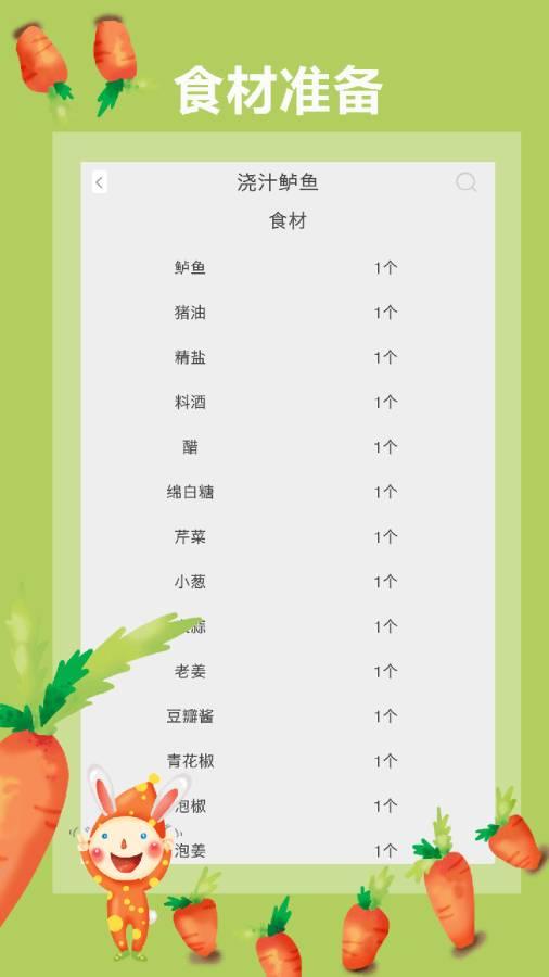 懒人食谱-食谱截图2
