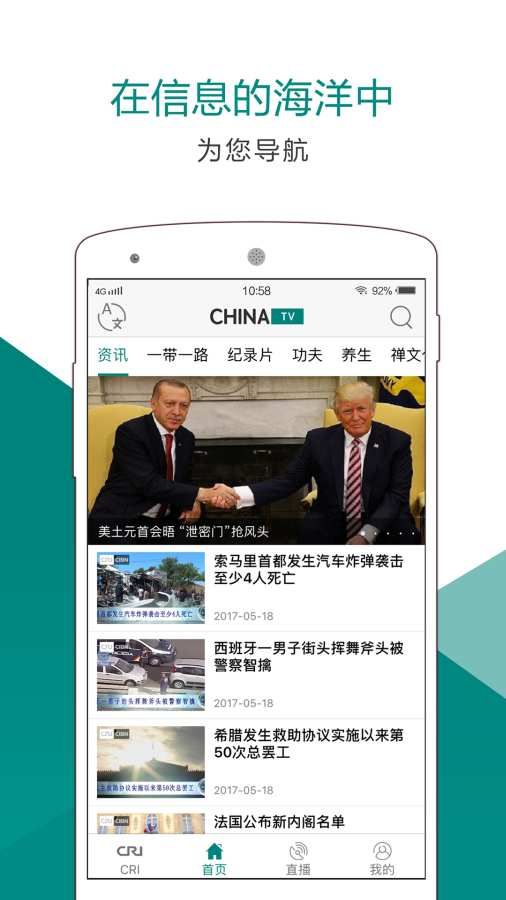 ChinaTV截图0