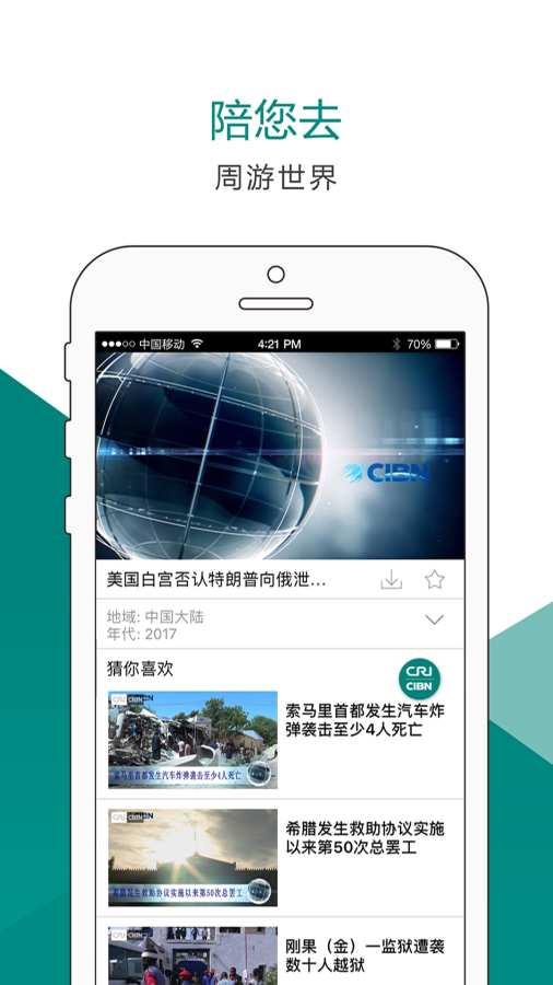 ChinaTV截图1
