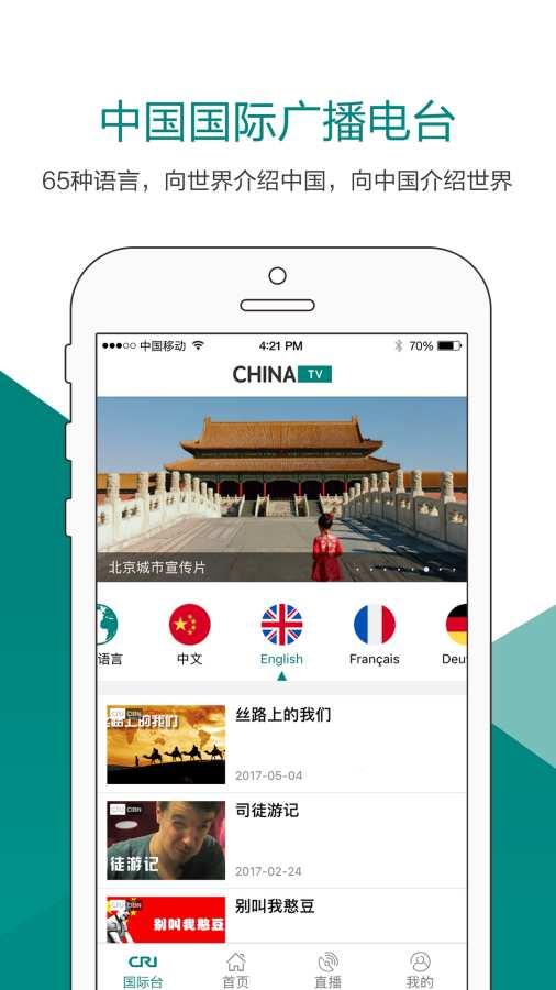 ChinaTV截图2