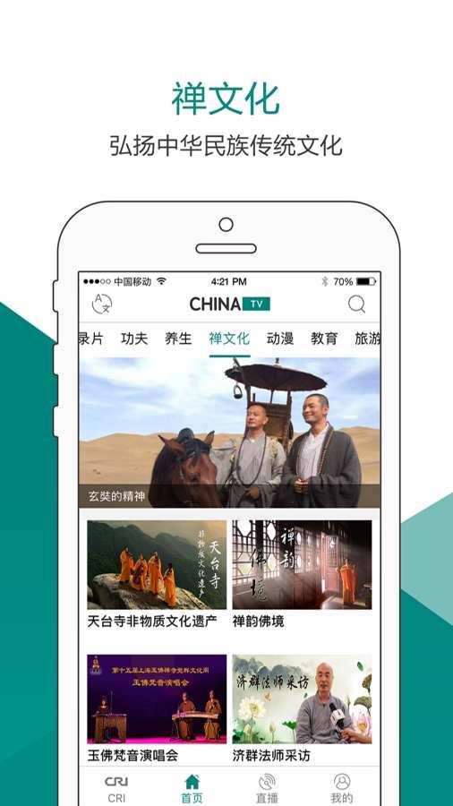 ChinaTV截图4