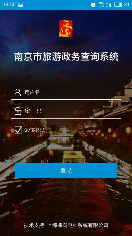 南京旅游政务