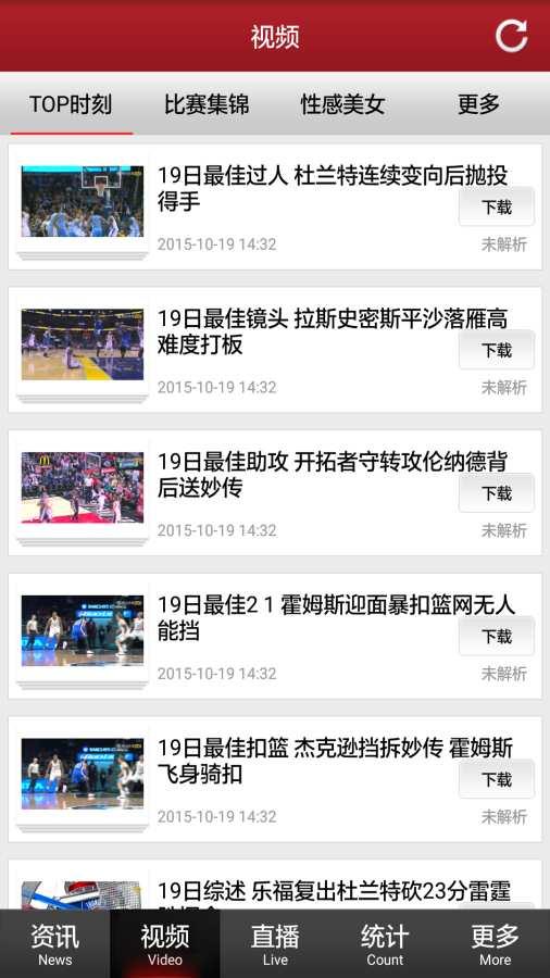 NBA视频直播截图1
