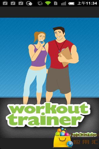 私人健身教练免费版