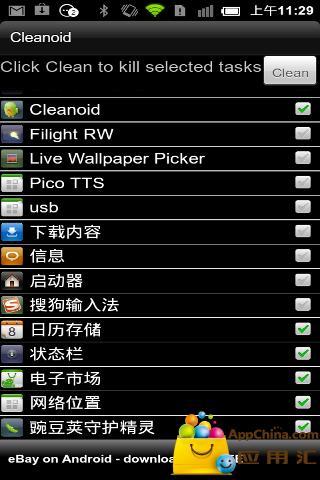 安卓系统程序一键清理 工具 App-愛順發玩APP