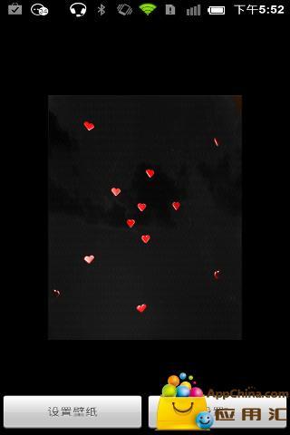 漂浮爱心动态壁纸截图1