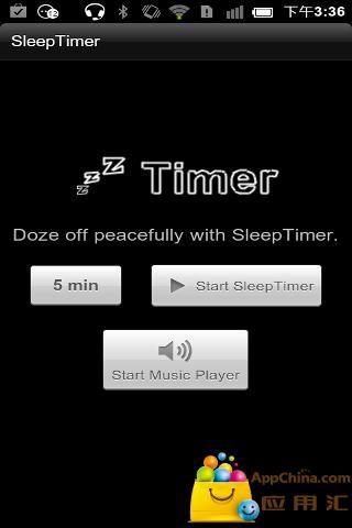 睡前定时器