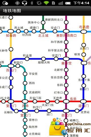 地铁行 生活 App-愛順發玩APP