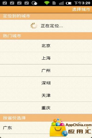 【免費生活App】赶集居家助手-APP點子