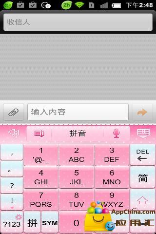 GO输入法粉色主题