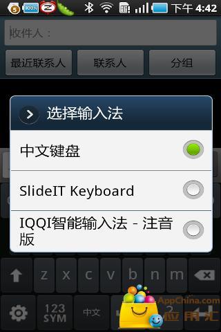 IQQI智能输入法注音版截图1