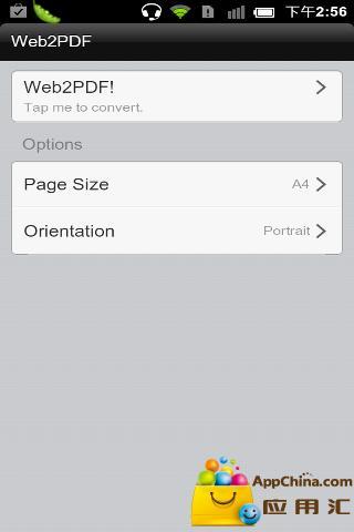 網頁PDF轉換器