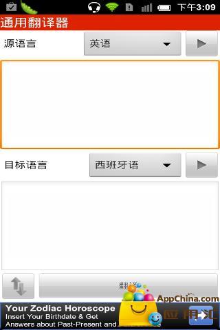通用翻译器