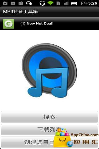 MP3铃音工具箱
