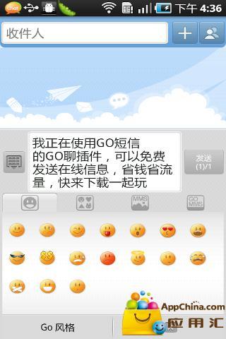 玩社交App|GO聊免費|APP試玩