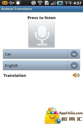 动物语言翻译机
