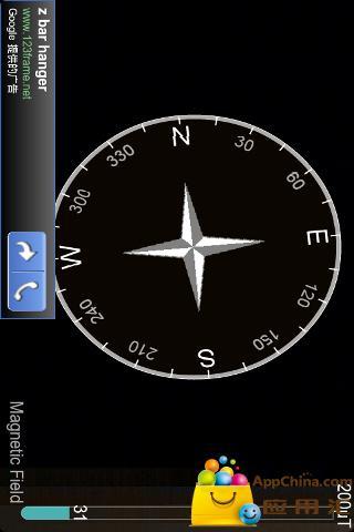 智能指南针截图2
