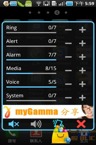 [Android] AudioManager - 堪稱最好用的音量管理程式,還 ...