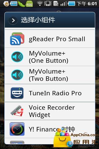 玩免費工具APP|下載我的音量 app不用錢|硬是要APP