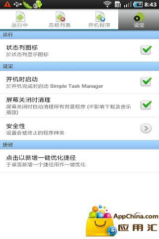 简易任务管理器Simple 工具 App-愛順發玩APP