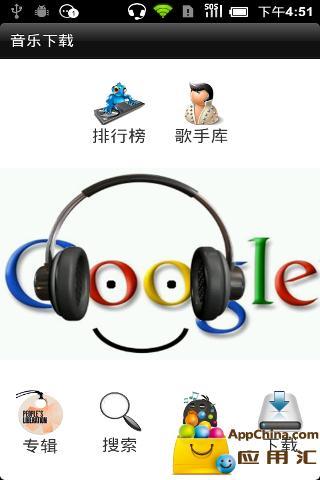 谷歌音乐下载