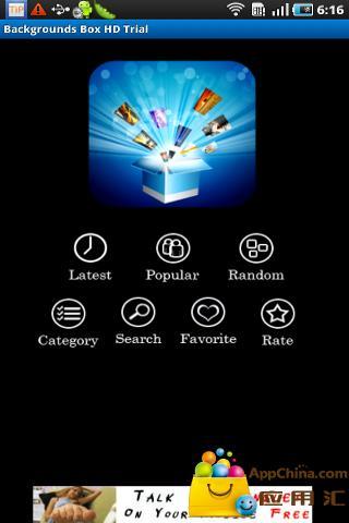 【免費個人化App】高清壁纸盒子-APP點子