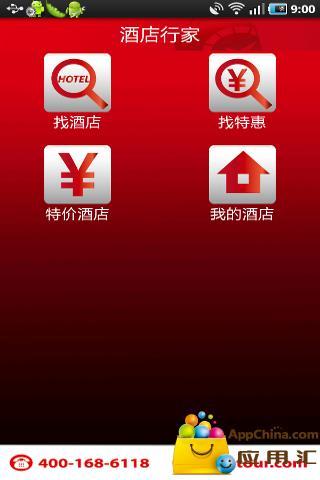 日本東京自由行必備App下載懶人包(android篇) | 林氏璧和美狐團三 .. ...