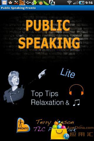 公开演讲技巧