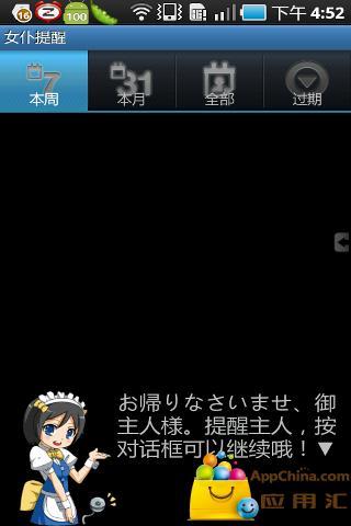 純情女僕壞少爺- 純情愛戀x禁忌互動- Android Apps on ...