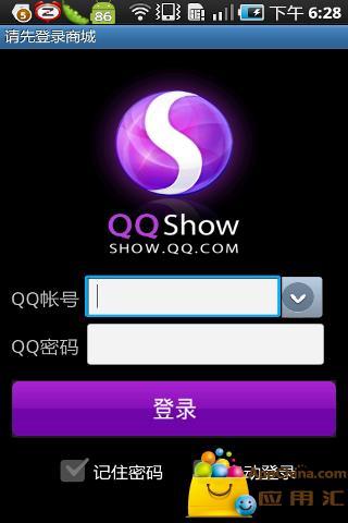 QQ秀截图3