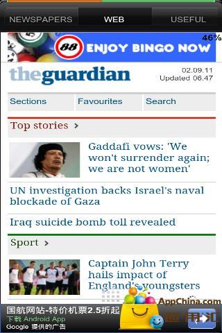 玩新聞App|英国报纸精选免費|APP試玩