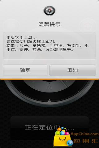 GPS神奇指南针 生活 App-愛順發玩APP