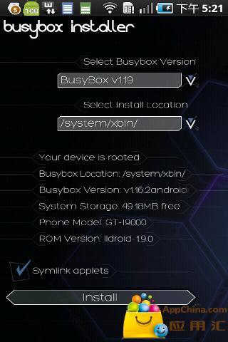 Busybox安装器截图1