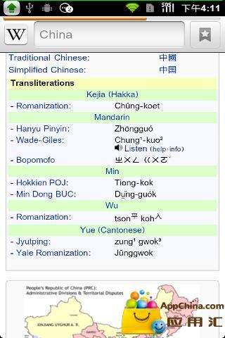 维基百科手机版 Wiki Mobile